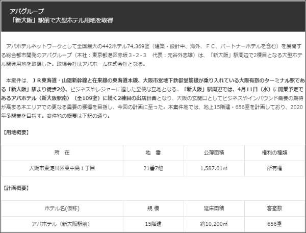 https://www.apa.co.jp/newsrelease/44126