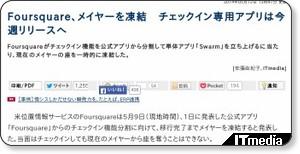 http://www.itmedia.co.jp/news/articles/1405/12/news091.html
