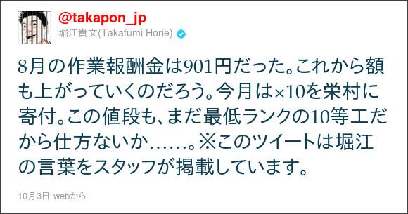 http://twitter.com/#!/takapon_jp/status/120799735354359808