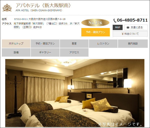 https://www.apahotel.com/hotel/kansai/shinosaka-ekiminami/
