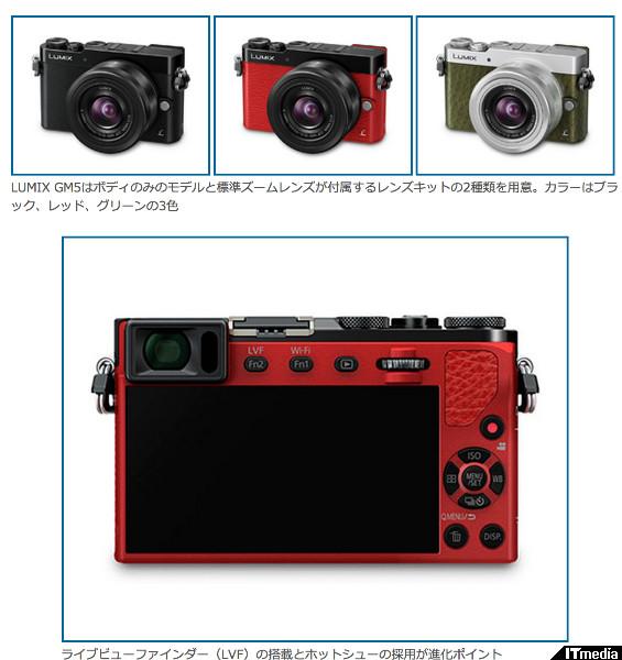 VF搭載で世界最小のミラーレス一眼「LUMIX GM5」 11月13日国内発売 - ITmedia デジカメプラス