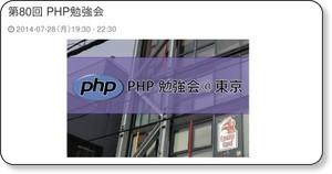 http://phpstudy.doorkeeper.jp/events/13221