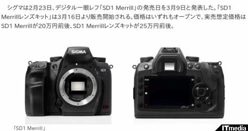 http://camera.itmedia.co.jp/dc/articles/1202/23/news053.html