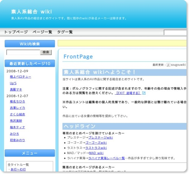 http://wiki.livedoor.jp/sougouwiki/