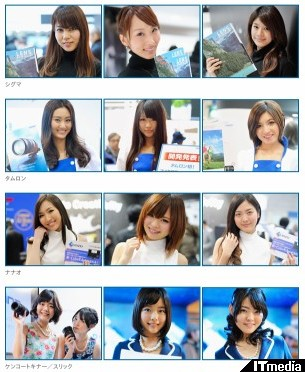 http://camera.itmedia.co.jp/dc/articles/1302/04/news059.html