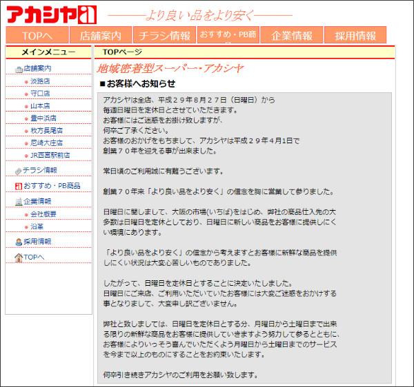 http://www.super-akashiya.co.jp/index.html