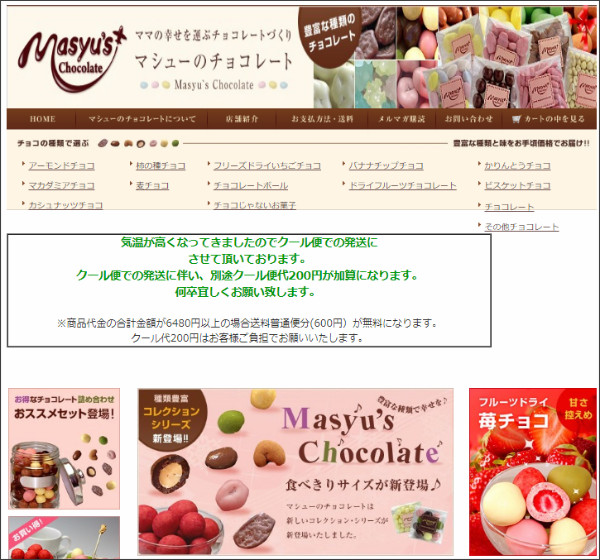 https://store.shopping.yahoo.co.jp/masyuchoco/