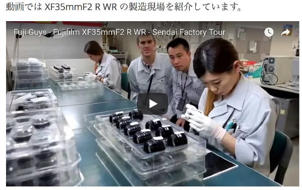https://www.dmaniax.com/2015/11/28/fuji-guys-factory-tour/