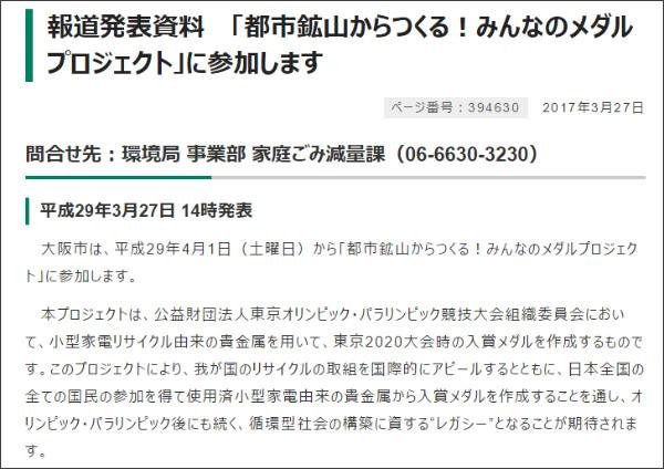 http://www.city.osaka.lg.jp/hodoshiryo/kankyo/0000394630.html
