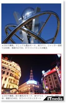 http://plusd.itmedia.co.jp/lifestyle/articles/0806/27/news031_2.html