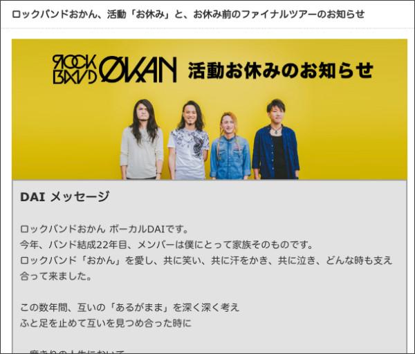 http://www.rockband-okan.com/2018/03/09/rockbandokan/