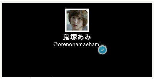 https://twitter.com/orenonamaehami/