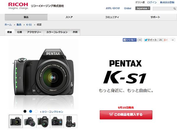 K-S1 / デジタルカメラ / 製品 | RICOH IMAGING