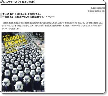 http://www.shutoko.jp/company/press/h19/080215/index.html