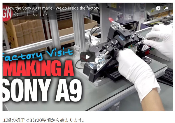 https://www.dmaniax.com/2018/01/04/sony-a9-assembly-factory/