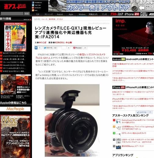 http://weekly.ascii.jp/elem/000/000/253/253411/