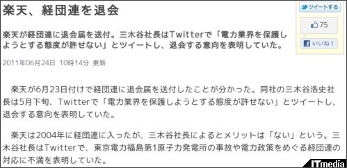 http://www.itmedia.co.jp/news/articles/1106/24/news025.html