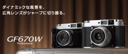GF670W Professional | 富士フイルム