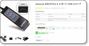 http://jp.inateck.com/inateck-hbu3vl2-4-4-port-hub-with-cord-free-power-for-laptops-ultrabooks-and-tablet-pcs/