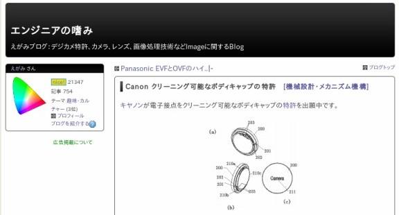 http://egami.blog.so-net.ne.jp/2014-11-26