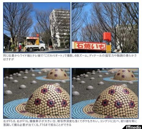 http://camera.itmedia.co.jp/dc/articles/1202/20/news027_3.html