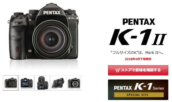 http://www.ricoh-imaging.co.jp/japan/products/k-1-2/index.html