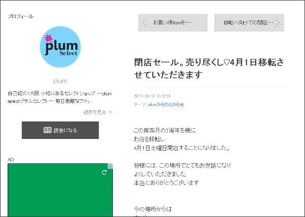 http://ameblo.jp/plum-select/entry-12256848834.html?frm_src=thumb_module