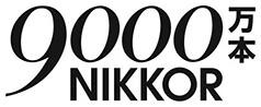 Nikon | ニュース | 報道資料:レンズ交換式カメラ用の「NIKKOR」レンズ、累計生産本数9,000万本を達成