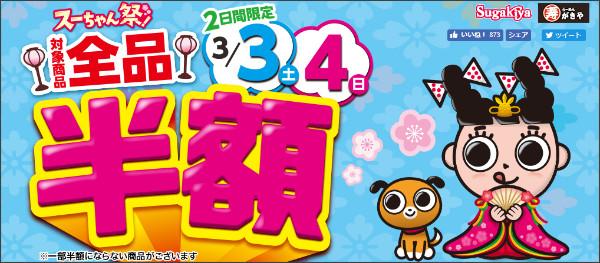 http://www.sugakico.co.jp/campaign/2018hangaku/