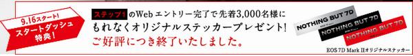 キヤノン:EOS 7D Mark II SPECIAL SITE:GET BG キャンペーン FAQ