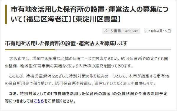 http://www.city.osaka.lg.jp/kodomo/page/0000433332.html