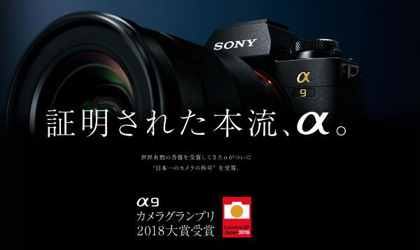 https://www.sony.jp/ichigan/a-universe/next_camera/?s_pid=jp_/ichigan/_next_camera