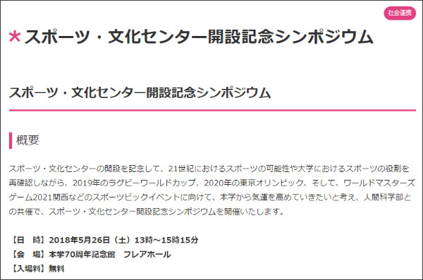 http://www.osaka-ue.ac.jp/life/kscc/event/symposium.html