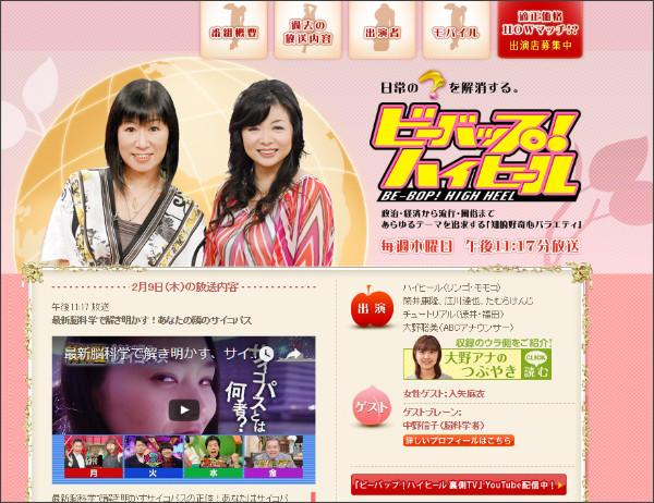 http://www.asahi.co.jp/be-bop/index.html