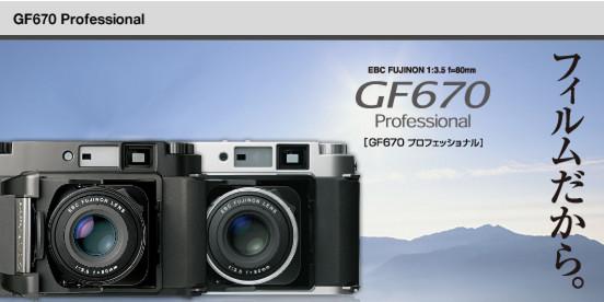 GF670 Professional | 富士フイルム