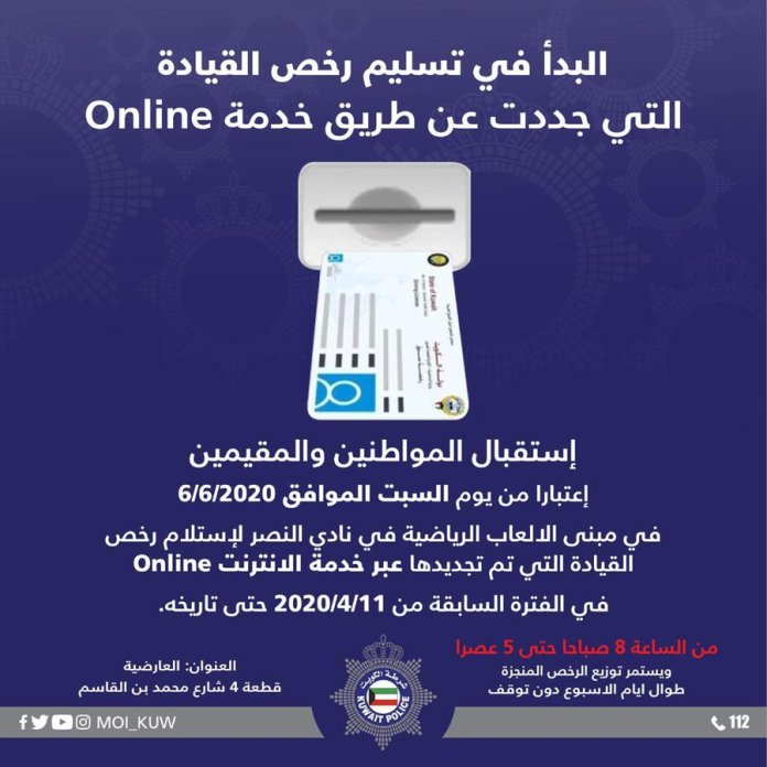 Kuwait: Driving License Collection Available
