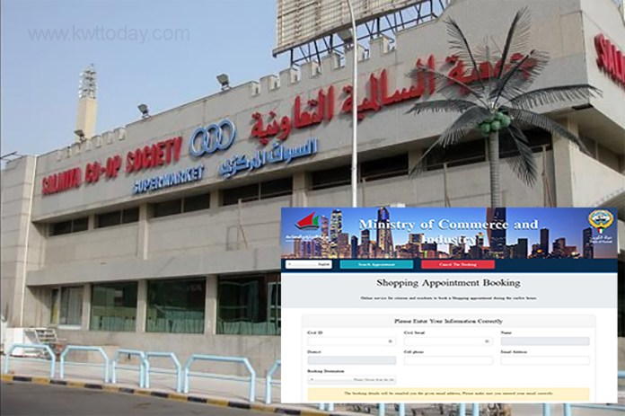 Kuwait: Cooperative Societies told to adhere to reservation system