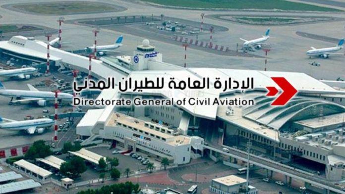 DGCA to reopen restaurants & prayer rooms at Kuwait International Airport