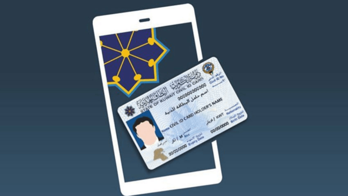 Kuwait: PACI added domestic workers to My Mobile ID application