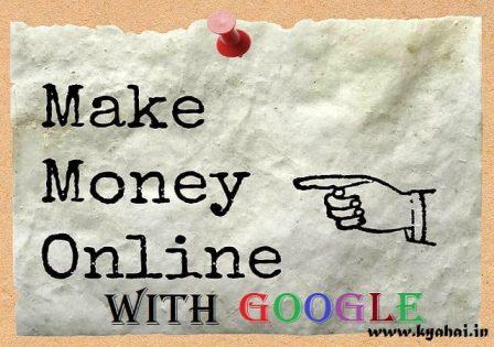 google se paise kaise kamaye hindi