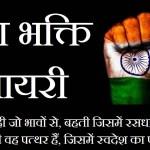Desh Bhakti Shayari sms quotes