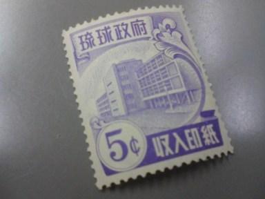琉球政府収入印紙