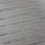 登記事項証明書の整理番号