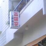 文具印紙切手の上原商店