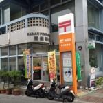 開南郵便局