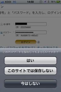 登記情報提供サービスログイン(iPhone)