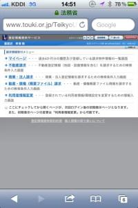 登記情報提供サービス受付メニュー(iPhone)