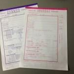 新しい会社法人用登記事項証明書