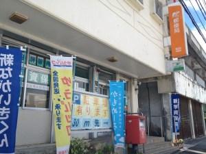 知花郵便局