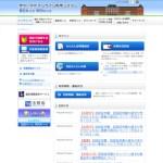 Safariで登記・供託オンライン申請システムにアクセス